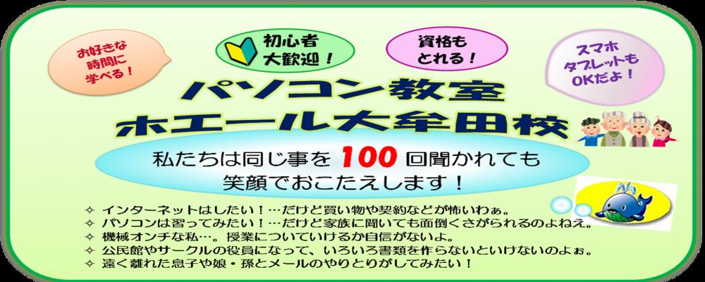 パソコン教室ホエール 大牟田校
